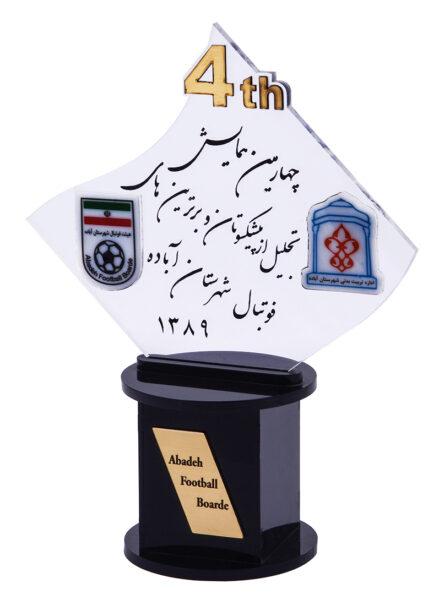 تندیس چهارمین همایش تجلیل از پیشکسوتان و برترین های فوتبال شهرستان آباده