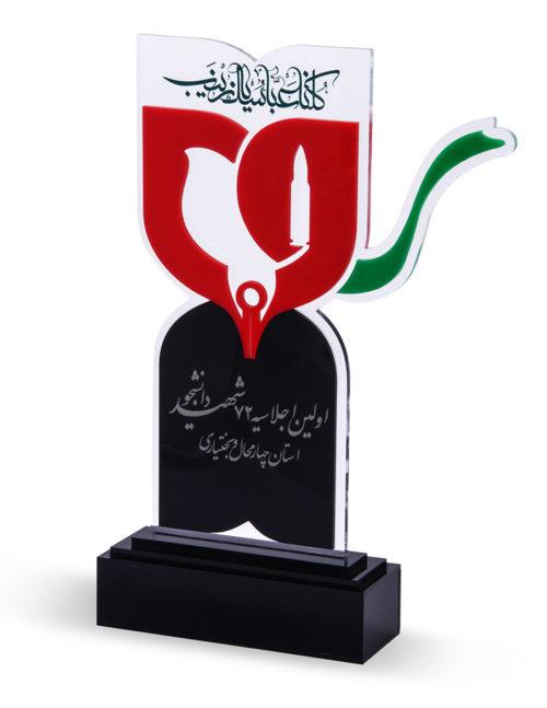 تندیس اولین اجلاسیه 78 شهید دانشجو استان چهارمحال و بختیاری