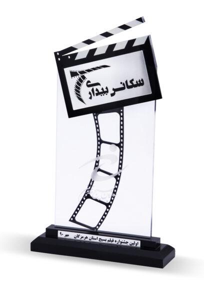 تندیس اولین جشنواره فیلم بسیج استان هرمزگان
