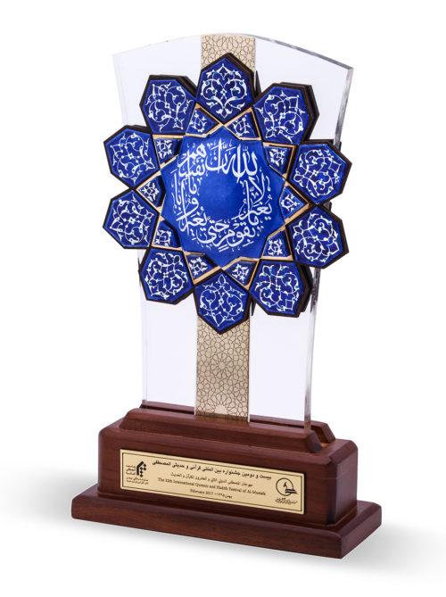 تندیس بیست و دومین جشنواره بین المللی قرآنی و حدیثی المصطفی