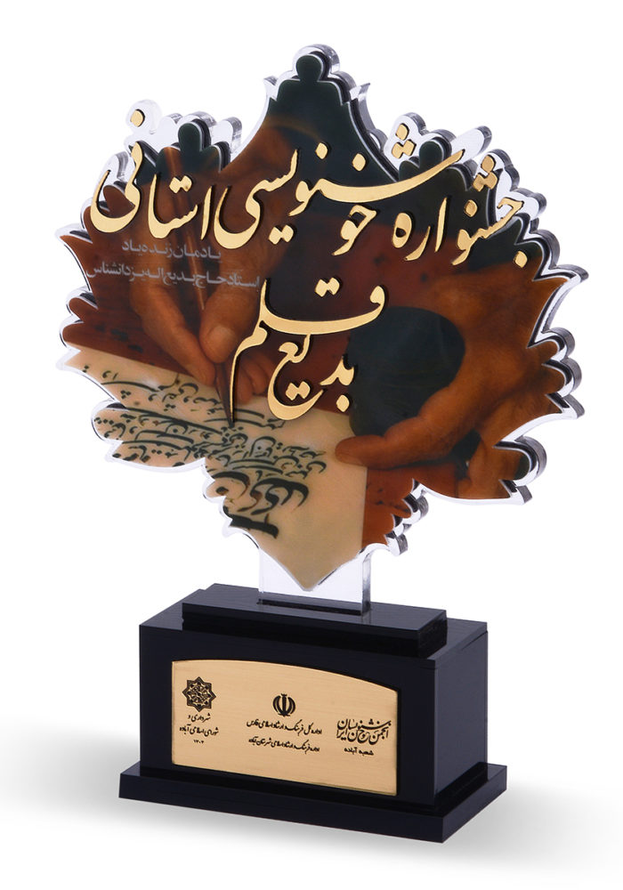 تندیس جشنواره خوشنویسی استانی بدیع قلم