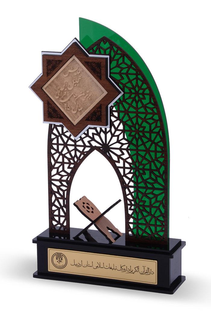 تندیس دارالقرآن الکریم اداره کل تبلیغات اسلامی استان اردبیل