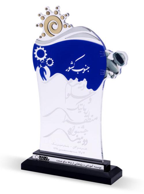 تندیس دومین جشنواره منطقه ای رباتیک و علوم نوین