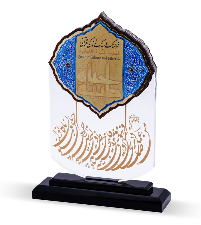 تندیس فرهنگ و سبک زندگی قرآنی