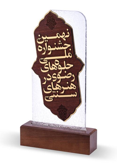 تندیس نهمین جشنواره ملی جلوه های رضوی در هنرهای سنتی