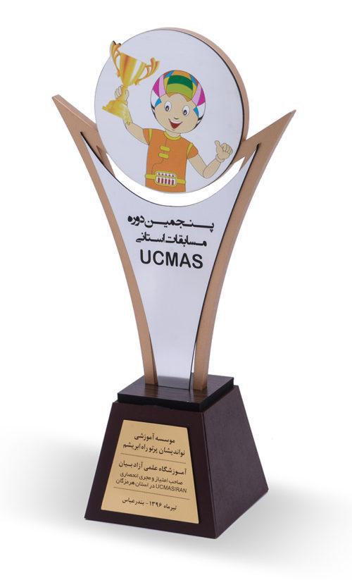 تندیس پنجمین دوره مسابقات استانی UCMAS