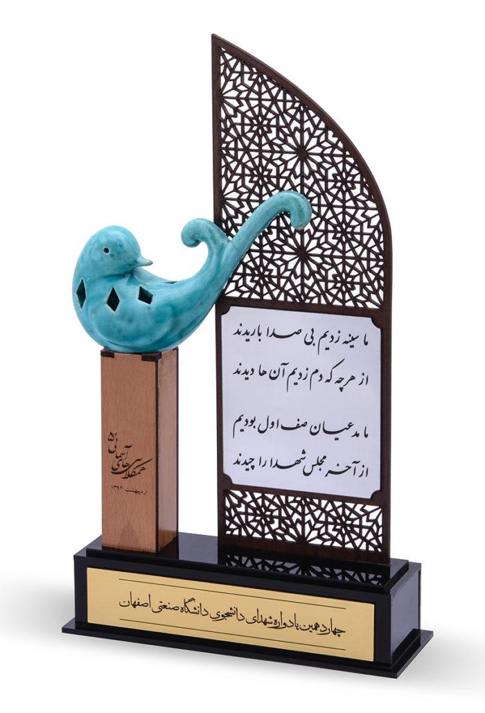 تندیس چهاردهمین یادواره شهدای دانشجوی دانشگاه صنعتی اصفهان
