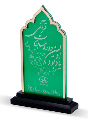 تندیس یادبود اولین دوره مسابقات قرآنی