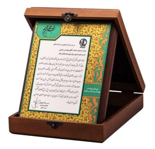 لوح تقدیر جعبه چوبی