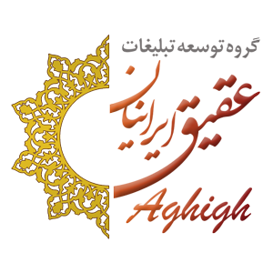 لوگو عقیق ایرانیان